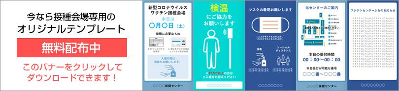接種会場専用テンプレート無料配布