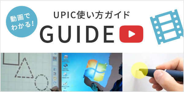 UPIC GUIDE